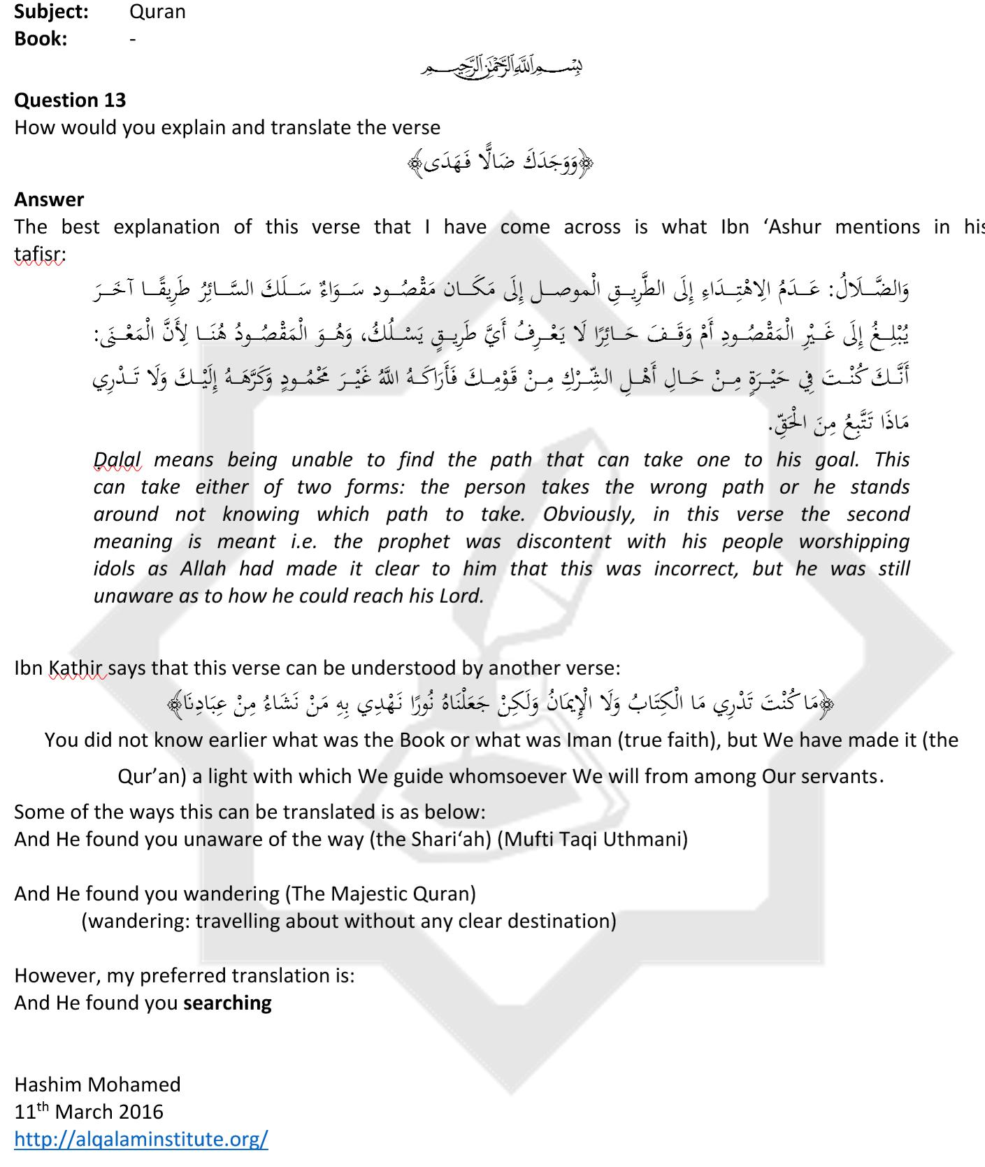 Translation of Surah ad-Duha   Al-Qalam Institute